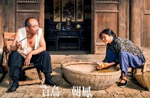 百鸟朝凤-欢喜首映-高清完整版视频在线观看